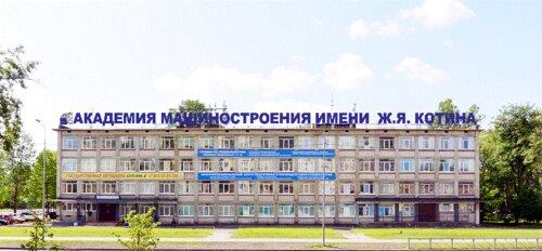 Академия машиностроения имени Ж.Я. Котина фото