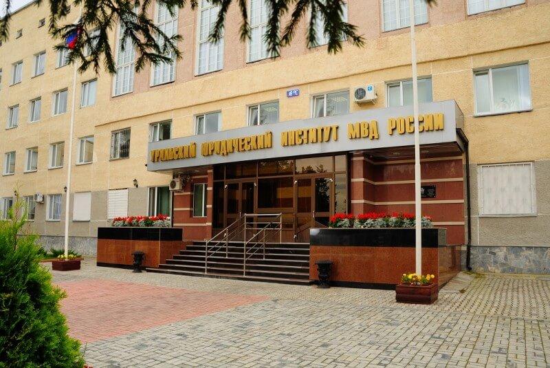 Уральский юридический институт Министерства внутренних дел Российской Федерации фото