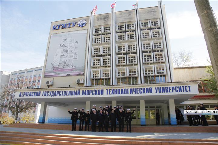 Керченский государственный морской технологический университет фото