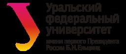 Уральский федеральный университет имени первого Президента России Б.Н. Ельцина
