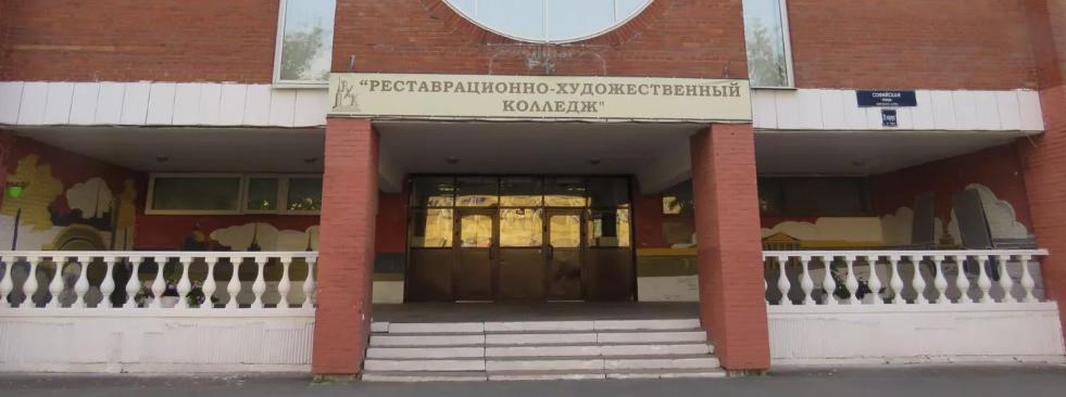 Реставрационно-художественный колледж фото