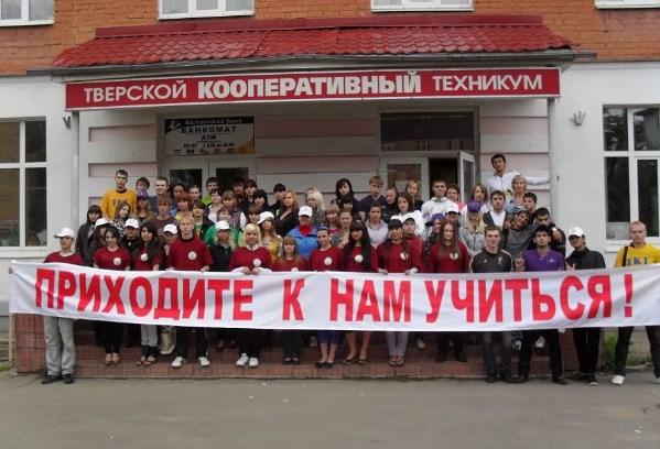 Тверской кооперативный техникум Тверского облпотребсоюза фото 2