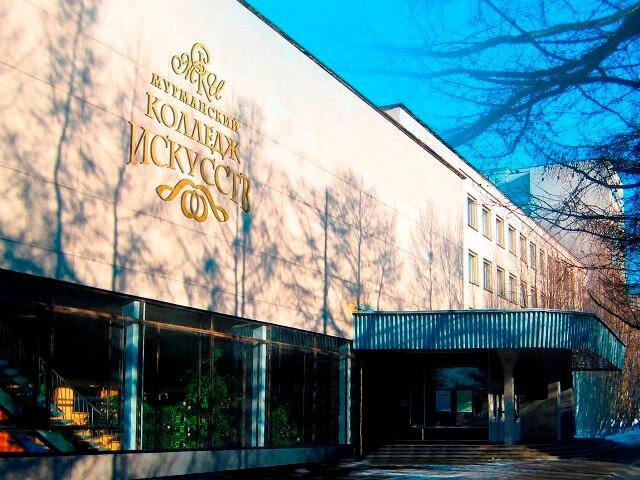 Мурманский колледж искусств фото