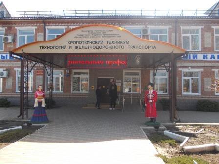 Филиал Кропоткинского техникума технологий и железнодорожного транспорта фото