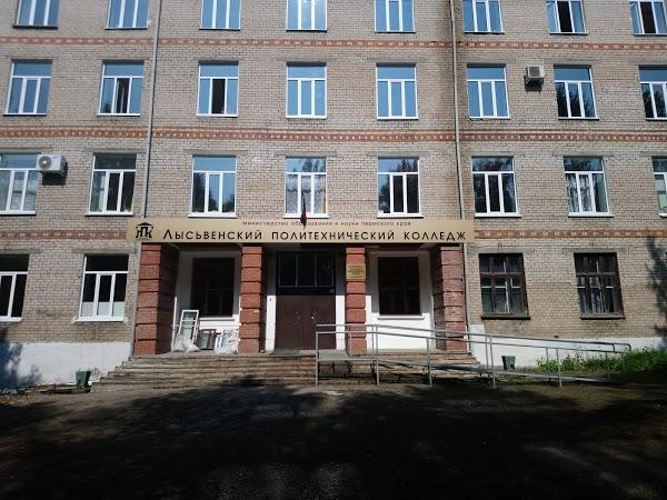 Лысьвенский политехнический колледж фото
