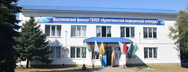 Выселковский филиал Кропоткинского медицинского колледжа фото