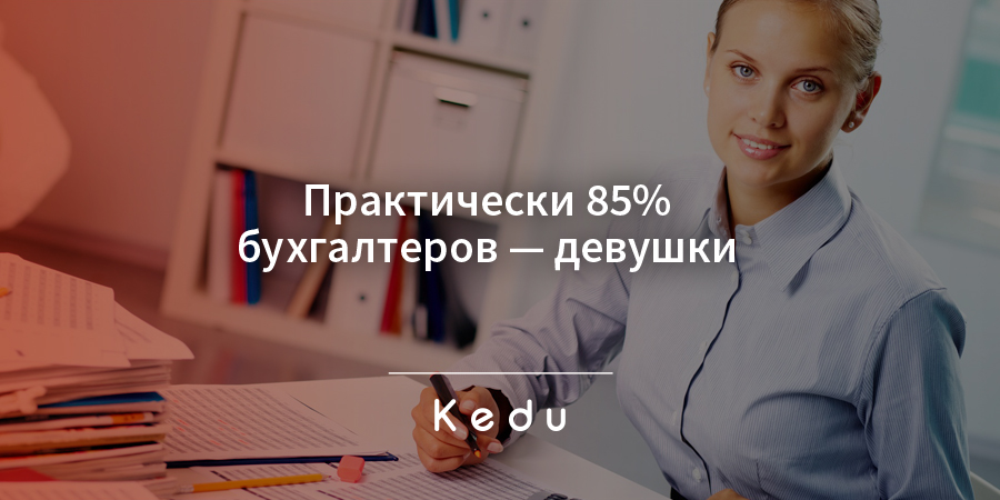 Профессия бухгалтера доступна для девушек и парней
