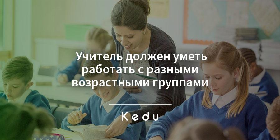 Учитель - сложная и ответственная профессия