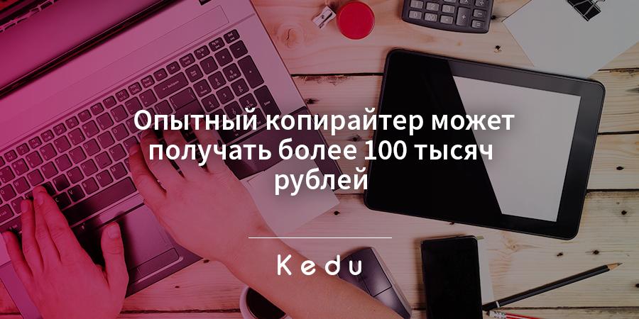средняя зарплата копирайтера 30—40 тысяч рублей