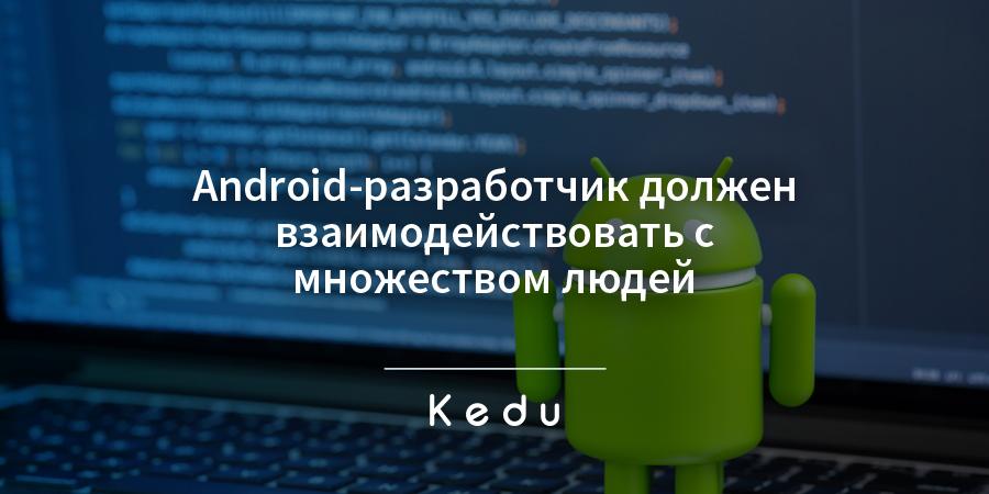 что должен уметь Android-разработчик