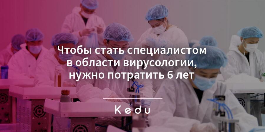 Вирусолог учится в ординатуре по направлению 32.08.13 в течение 2 лет