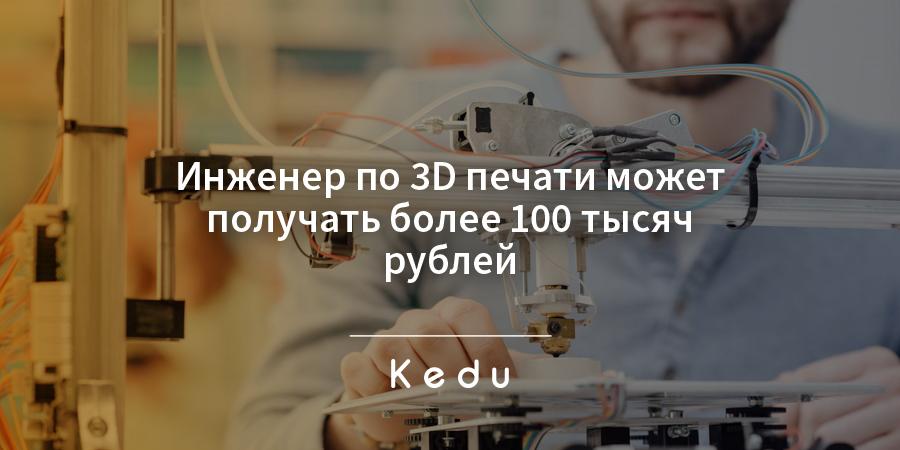 Зарплата инженера по 3D печати