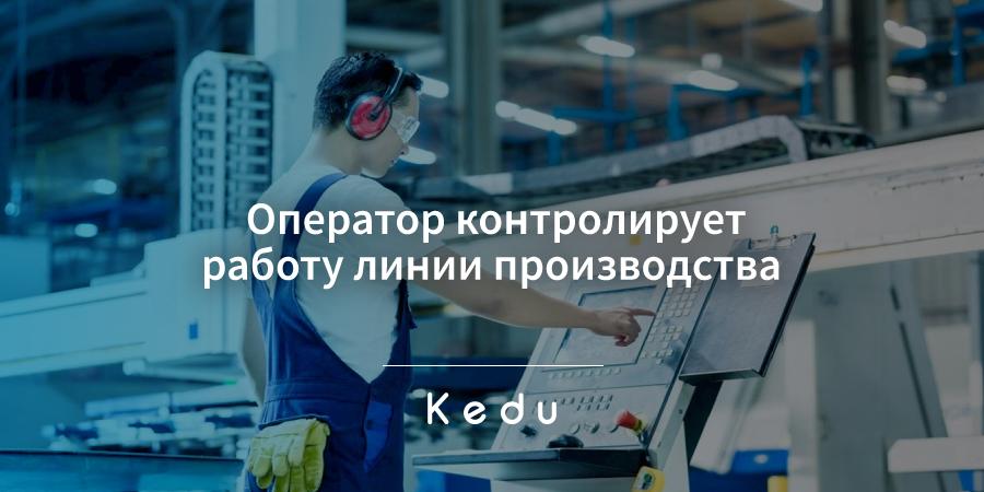 профессия: профессия оператора полуавтоматических и автоматических линий станков и установок