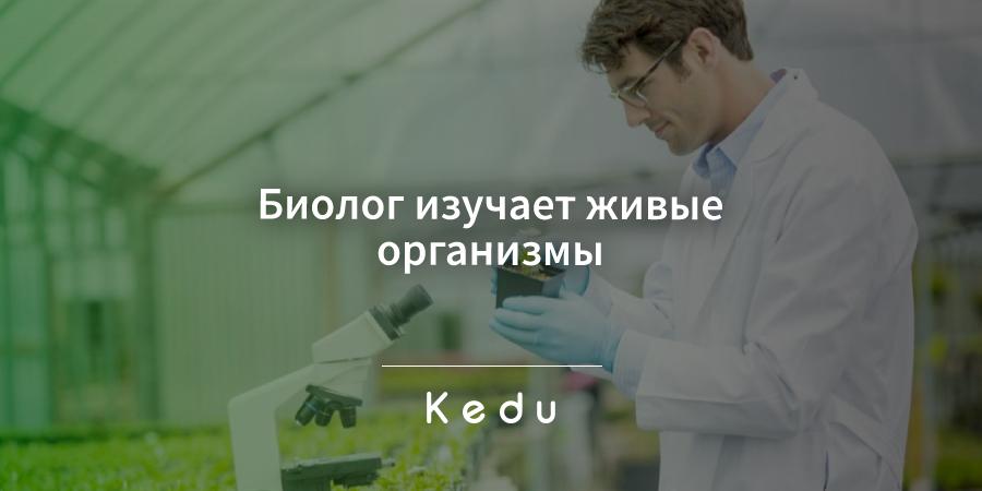 что делает биолог