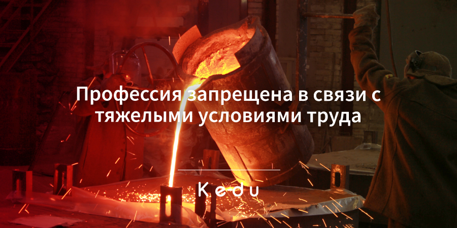 профессия плавильщик металлов