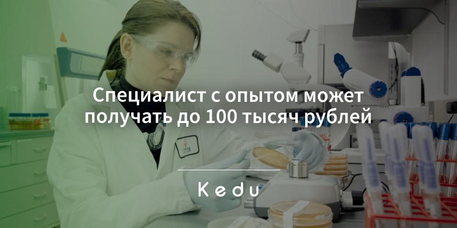 Зарплата биолога