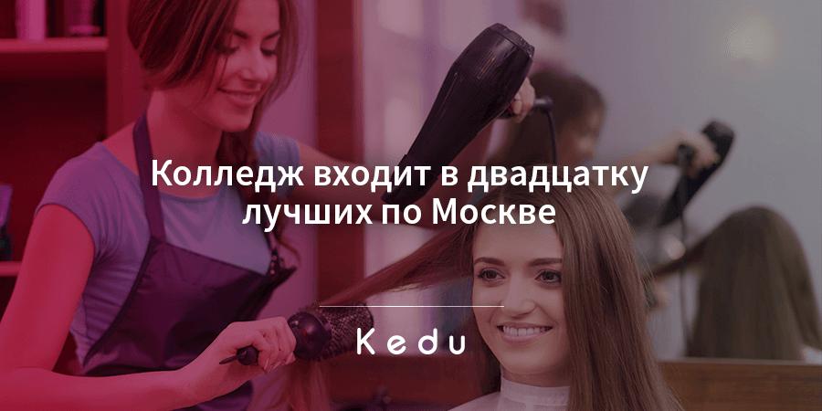 обучение в колледже на парикмахера