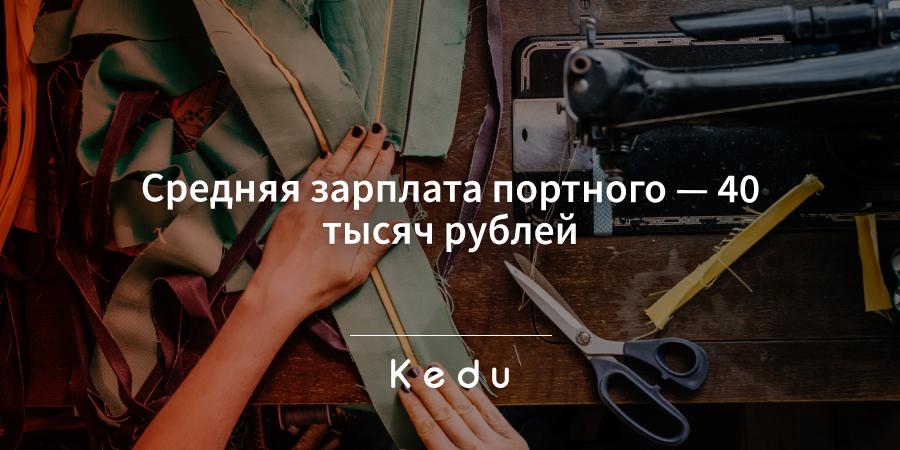 Зарплата профессионального портного может превышать 100 тысяч рублей