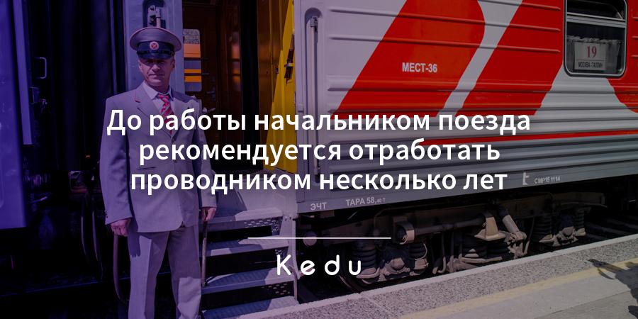 как стать начальником поезда