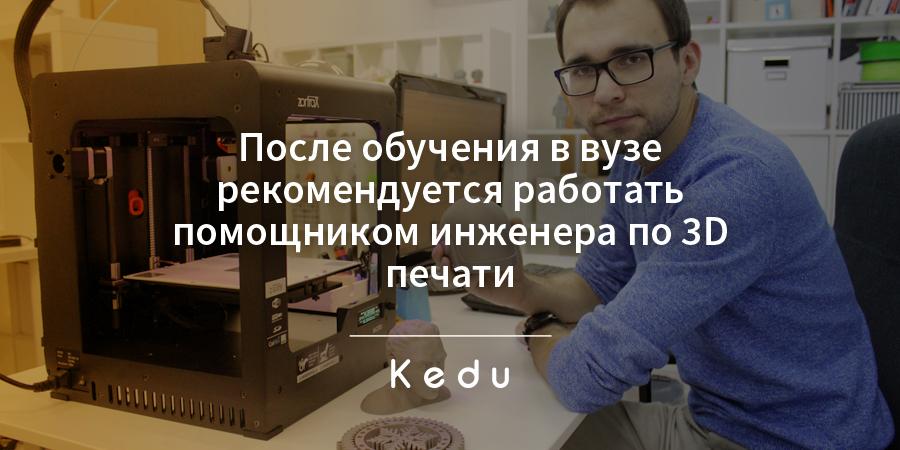 Как стать инженером по 3D печати