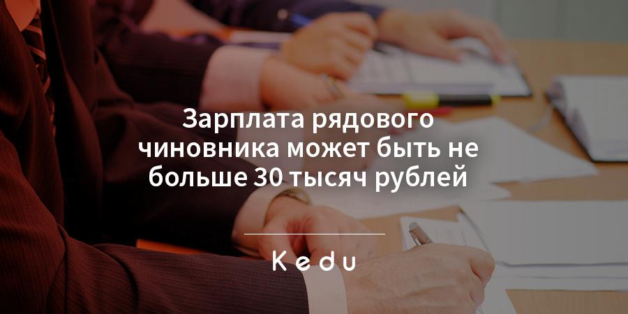 зарплата чиновников в россии