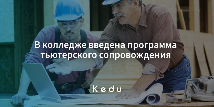 колледж для строителей