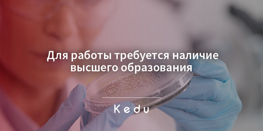 микробиолог профессия