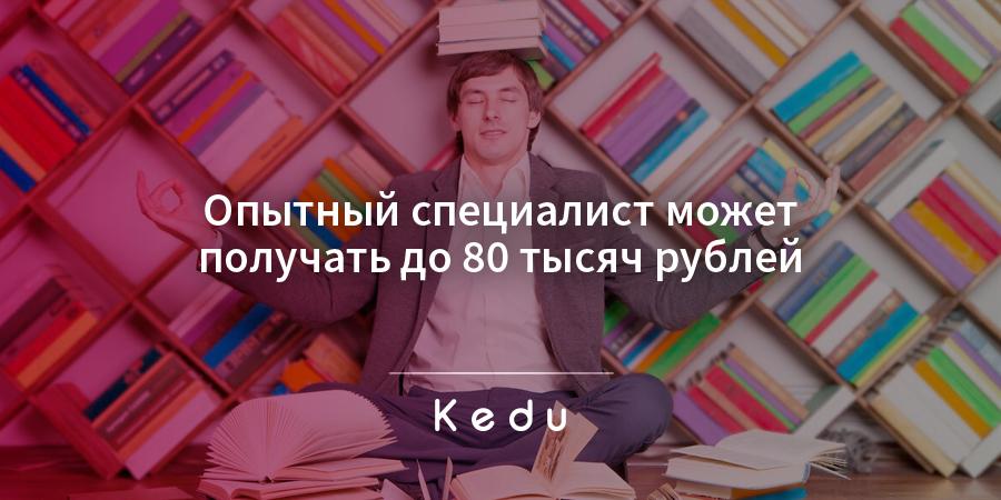 зарплата издателя в России