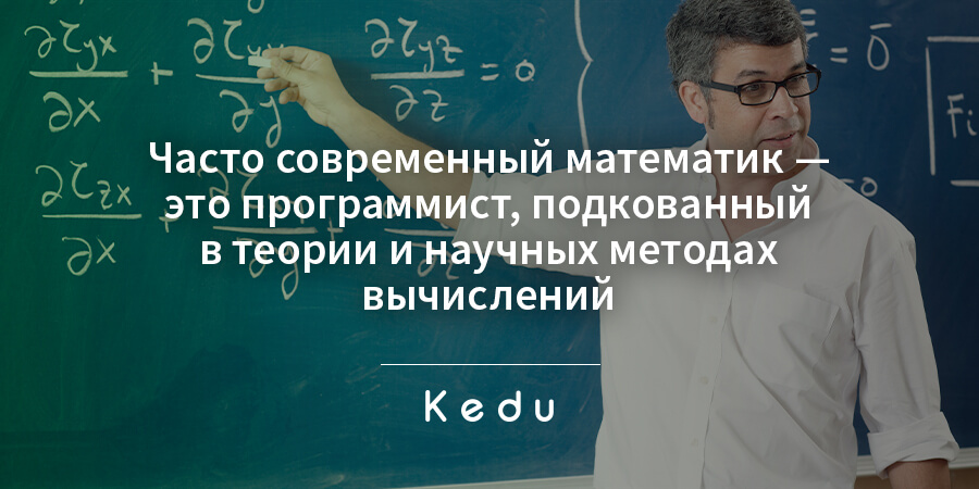 профессия математик
