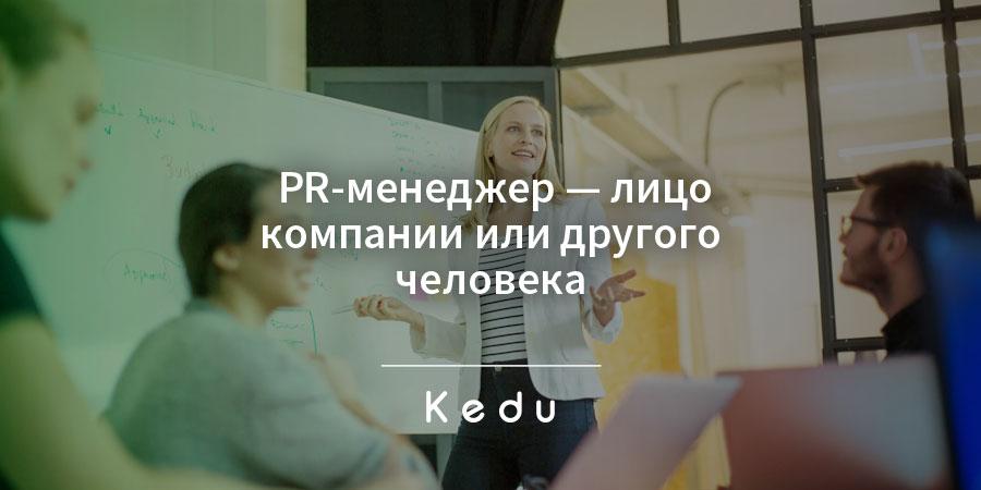 PR-менеджер — профессия для экстравертов