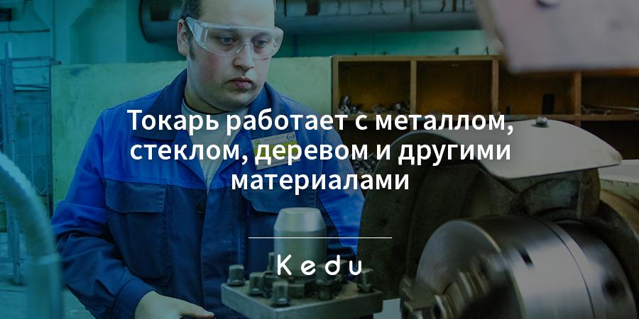 Зарплата токаря