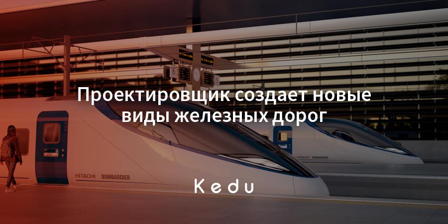 профессия проектировщик высокоскоростных железных дорог