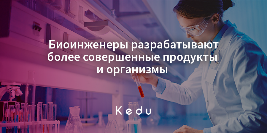 профессия будущего биоинженер