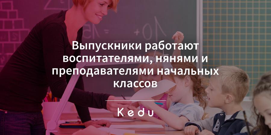 колледж для педагога