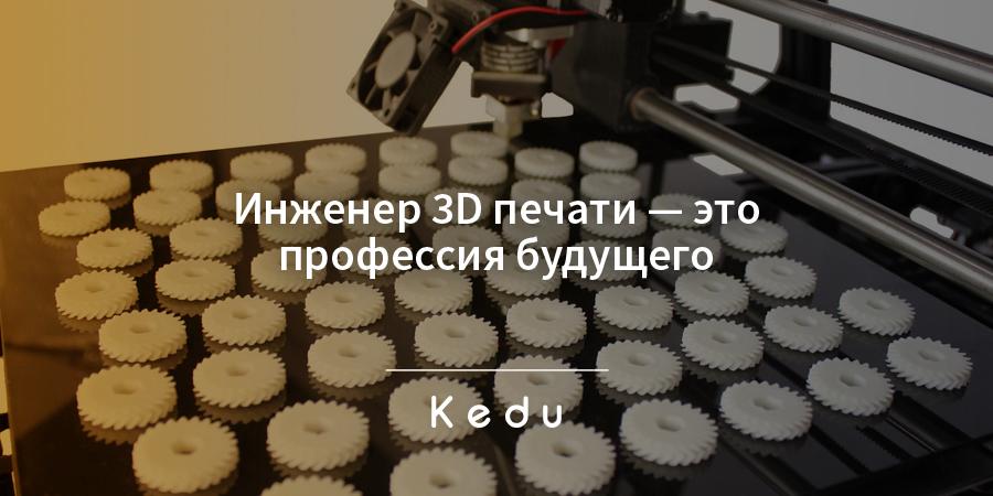 профессия инженера 3D печати