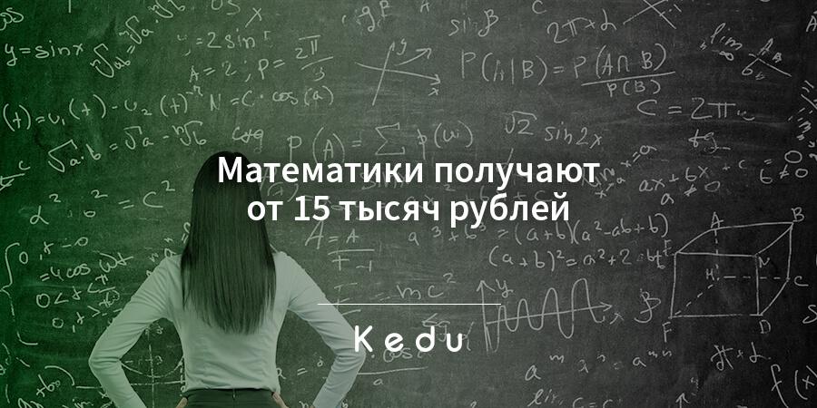 зарплата учителя математики
