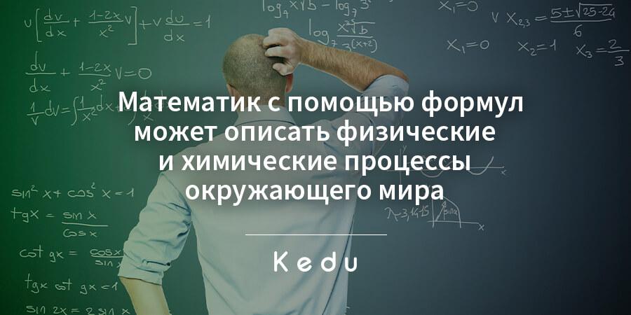 что делает математик
