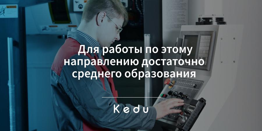 как стать оператором автоматических и полуавтоматических линий станков и установок