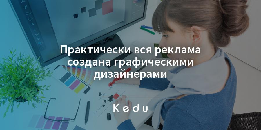 Для обучения на графического дизайнера нужно получить образование в вузе