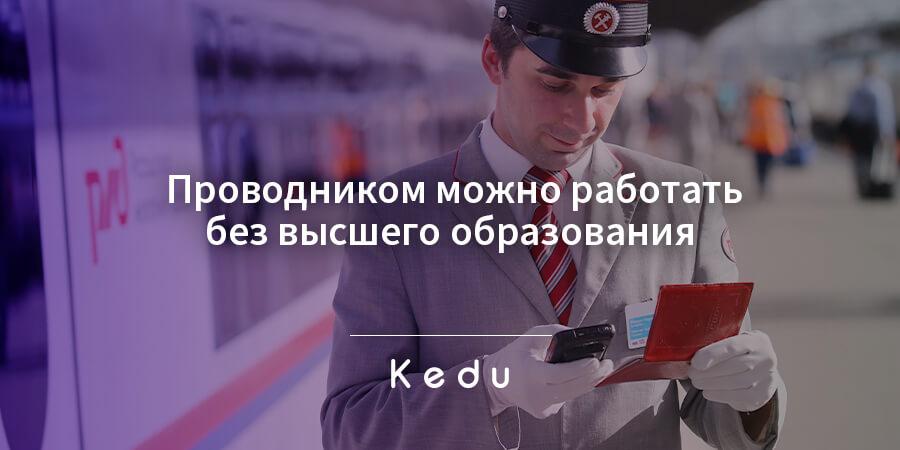 обязанности проводника в поезде