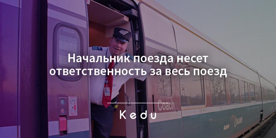 профессия начальник поезда