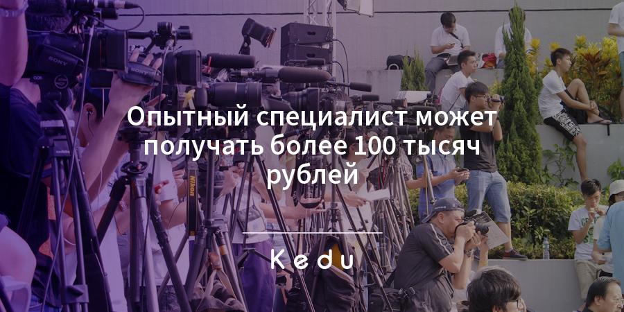 Зарплата тележурналиста зависит от региона и обязанностей