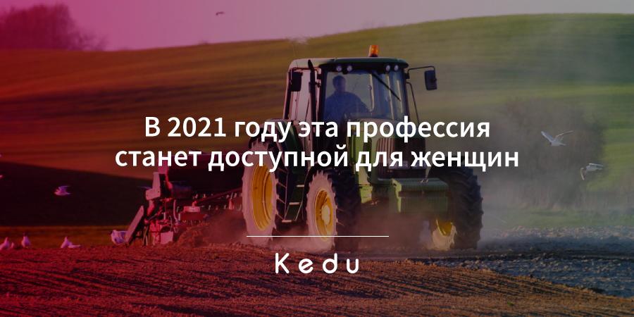 тракторист - запрещенная для женщин профессия
