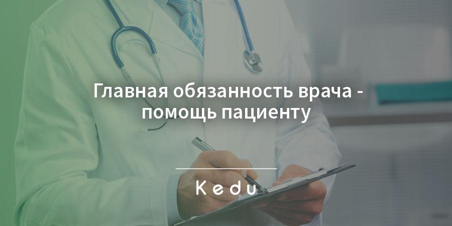 Работа врача - это постоянное общение с посетителями
