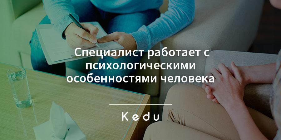 Психологу должен осторожно работать с клиентом