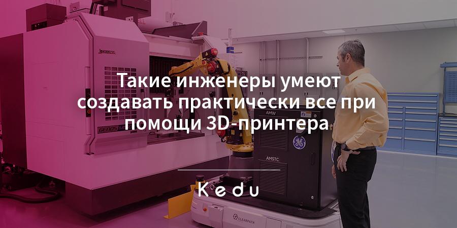 Профессия Инженер 3D-печати