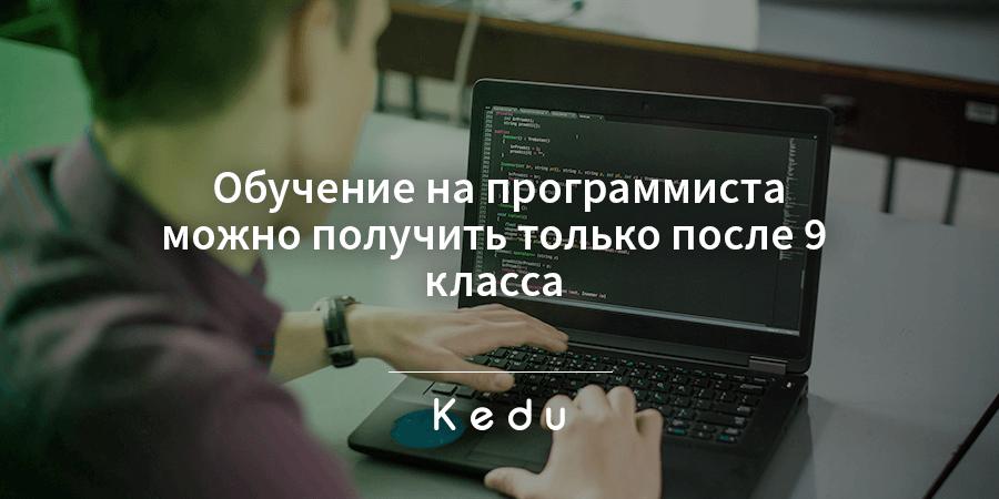 обучение в колледже на программиста