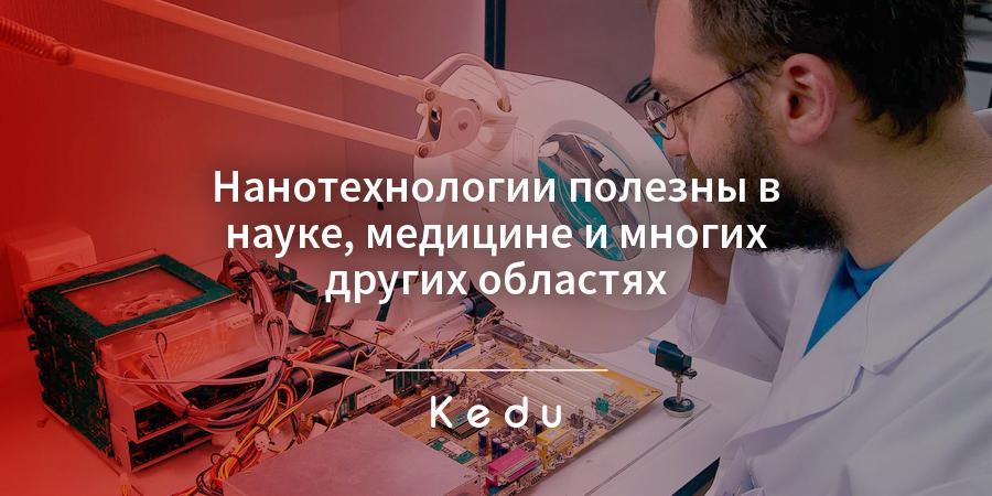 Нанотехнологии будущее