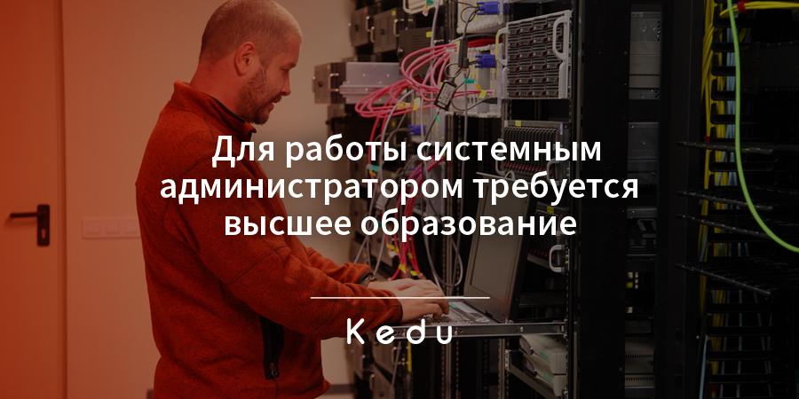обучение на системного инженера
