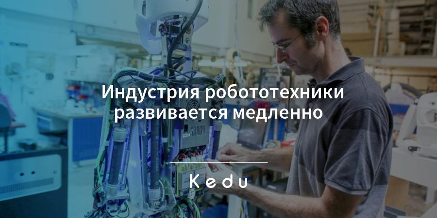 профессия проектировщика домашних роботов